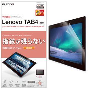 (まとめ)エレコム LenovoTab4/保護フィルム/防指紋エアーレス/光沢 TB-YLT4FLFANG【×2セット】