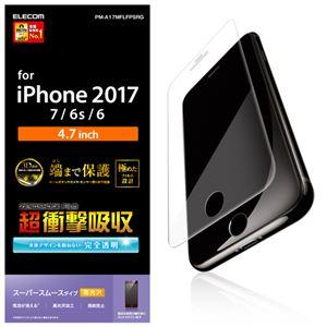 (まとめ)エレコム iPhone8/フィルム/フルカバー/衝撃吸収/スムースタッチ/防指紋/透明 PM-A17MFLFPSRG【×2セット】