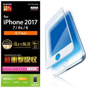 (まとめ)エレコム iPhone8/フィルム/フルカバー/衝撃吸収/防指紋/高光沢/ホワイト PM-A17MFLPGRWH【×2セット】