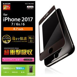 (まとめ)エレコム iPhone8/フィルム/フルカバー/衝撃吸収/防指紋/反射防止/ブラック PM-A17MFLPRBK【×2セット】