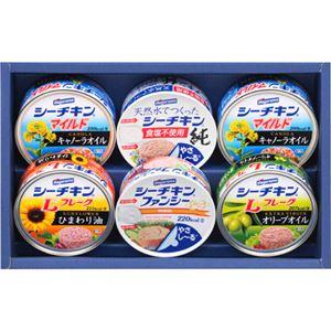 (まとめ)シーチキンギフト C9262546【×2セット】