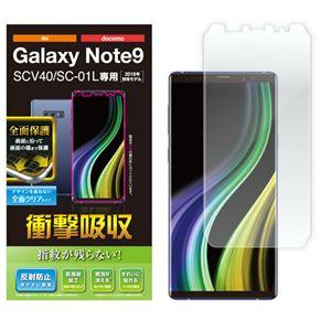 (まとめ)エレコム Galaxy Note9/フルカバーフィルム/衝撃吸収/反射防止/透明/防指紋 PM-SCN9FLFPRN【×2セット】