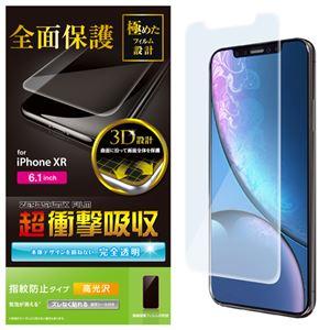 (まとめ)エレコム iPhone XR/フルカバーフィルム/衝撃吸収/透明/光沢 PM-A18CFLFPRG【×2セット】
