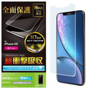 (まとめ)エレコム iPhone XR/フルカバーフィルム/衝撃吸収/透明/指紋防止/反射防止 PM-A18CFLFPRN【×2セット】