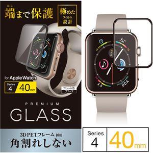 (まとめ)エレコム Apple Watch 40mm/フルカバーガラスフィルム/フレーム付き/ブラック AW-40FLGFRBK【×2セット】