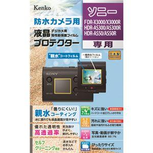 (まとめ)ケンコー・トキナー エキプロ 親水 ソニ- FDR-X3000R/HDR-AS300R用 KEN71373【×2セット】
