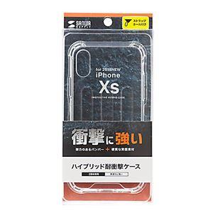 (まとめ)サンワサプライ 耐衝撃ケース(iPhone XS) PDA-IPH020CL【×2セット】
