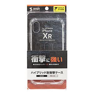 (まとめ)サンワサプライ 耐衝撃ケース(iPhone XR) PDA-IPH022CL【×2セット】