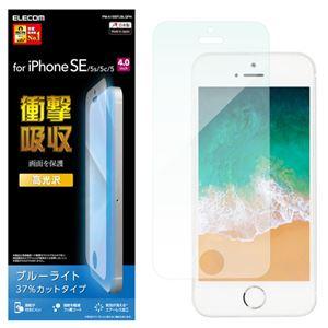 (まとめ)エレコム iPhone SE/液晶保護フィルム/衝撃吸収/指紋防止/ブルーライトカット PM-A18SFLBLGPN【×2セット】