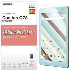(まとめ)エレコム Qua tab QZ8/保護フィルム/防指紋エアーレス/光沢 TBA-KYH08FLFANG【×2セット】