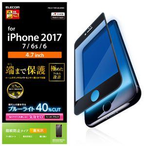 (まとめ)エレコム iPhone8/フィルム/フルカバー/ブルーライトカット/防指紋/光沢/ブラック PM-A17MFLBLGRBK【×2セット】