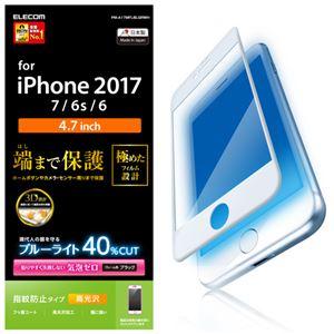 (まとめ)エレコム iPhone8/フィルム/フルカバー/ブルーライトカット/防指紋/光沢/ホワイト PM-A17MFLBLGRWH【×2セット】