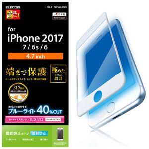 (まとめ)エレコム iPhone8/フィルム/フルカバー/ブルーライトカット/防指紋/反射防止/ホワイト PM-A17MFLBLRWH【×2セット】