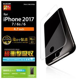 (まとめ)エレコム iPhone8/フィルム/フルカバー/衝撃吸収/防指紋/反射防止/透明 PM-A17MFLFPRN【×2セット】