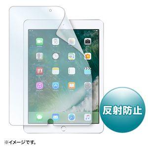 (まとめ)サンワサプライ Apple9.7インチiPad2017用液晶保護反射防止フィルム LCD-IPAD8【×2セット】