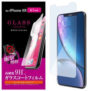 (まとめ)エレコム iPhone XR/ガラスコートフィルム/スムースタッチ PM-A18CFLGLPS【×2セット】