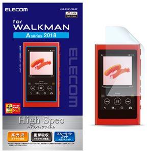 (まとめ)エレコム Walkman A 2018 NW-A50シリーズ対応保護フィルム/ブルーライトカット/衝撃吸収/高光沢 AVS-A18FLFBLGP【×2セット】