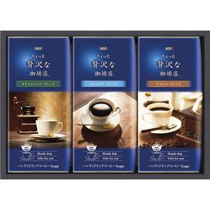 (まとめ)AGF ちょっと贅沢な珈琲店ドリップコーヒーギフト B4054556【×2セット】
