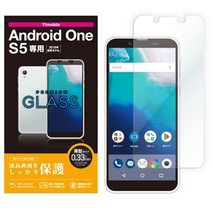 (まとめ)エレコム Android One S5/ガラスフィルム/0.33mm PY-AOS5FLGG【×2セット】