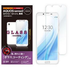 (まとめ)エレコム AQUOS sense2/ガラスコートフィルム/衝撃吸収 PM-SH01LFLGLP【×5セット】