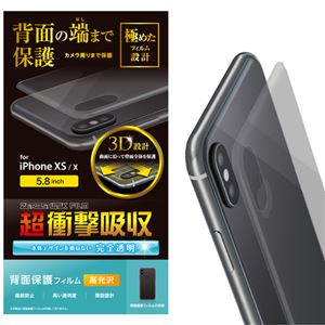 (まとめ)エレコム iPhone XS/背面フルカバーフィルム/衝撃吸収/光沢 PM-A18BFLFPRGU【×5セット】