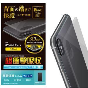 (まとめ)エレコム iPhone XS/背面フルカバーフィルム/衝撃吸収/マット PM-A18BFLFPRU【×5セット】