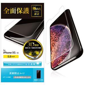(まとめ)エレコム iPhone XS/フルカバーフィルム/反射防止 PM-A18BFLR【×5セット】