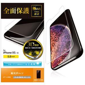 (まとめ)エレコム iPhone XS/フルカバーフィルム/光沢 PM-A18BFLRGN【×5セット】