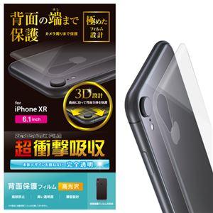 (まとめ)エレコム iPhone XR/背面フルカバーフィルム/衝撃吸収/光沢 PM-A18CFLFPRGU【×5セット】