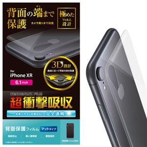 (まとめ)エレコム iPhone XR/背面フルカバーフィルム/衝撃吸収/マット PM-A18CFLFPRU【×5セット】