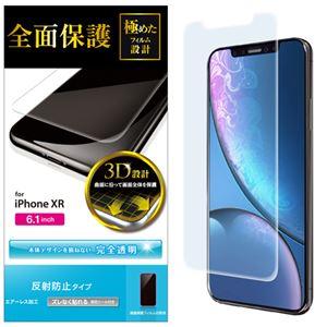 (まとめ)エレコム iPhone XR/フルカバーフィルム/反射防止 PM-A18CFLR【×5セット】