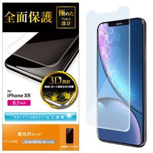 (まとめ)エレコム iPhone XR/フルカバーフィルム/光沢 PM-A18CFLRGN【×5セット】