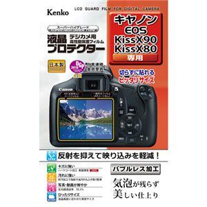 (まとめ)ケンコー・トキナー エキプロ キヤノン EOS Kiss X90/X80用 KEN71656【×5セット】