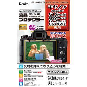 (まとめ)ケンコー・トキナー エキプロ キヤノン PowerShot G1Xマ-ク3/G9Xマ-ク2用 KEN71397【×5セット】