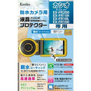 (まとめ)ケンコー・トキナー エキプロ 親水 カシオ EX-FR200/110H/100L/100用 KEN71298【×5セット】