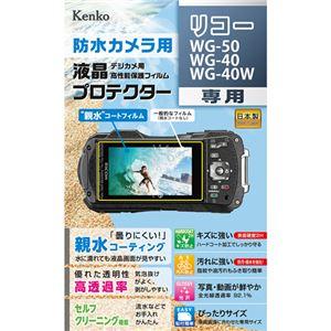 (まとめ)ケンコー・トキナー エキプロ 親水 リコ- WG-50/WG-40/WG-40W用 KEN31701【×5セット】