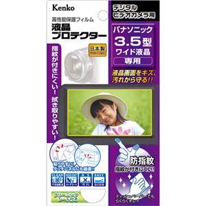 (まとめ)ケンコー・トキナー エキプロビデオ パナ KEN54792【×5セット】