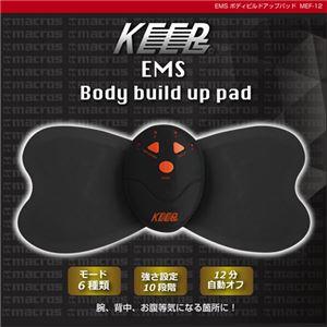 (まとめ)マクロス KEEPs EMSボディビルドアップパッド MEF-12【×5セット】