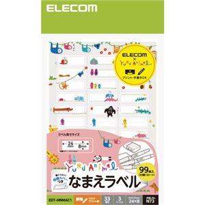 (まとめ)エレコム なまえラベル/ゆるあにまる(R)/動物型/保護カバー付/33面 EDT-MNMAC1【×5セット】