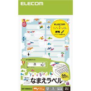 (まとめ)エレコム なまえラベル/ゆるばーど(R)/動物型/保護カバー付/22面 EDT-MNMAC2【×5セット】