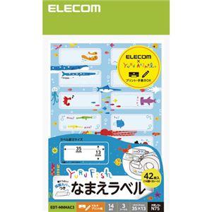(まとめ)エレコム なまえラベル/ゆるふぃっしゅ(R)/動物型/保護カバー付/14面 EDT-MNMAC3【×5セット】