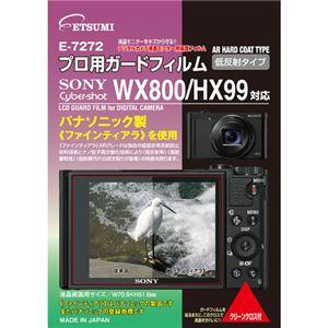 (まとめ)エツミ プロ用ガードフィルムAR SONY Cyber-shot WX800/HX99対応 VE-7272【×5セット】