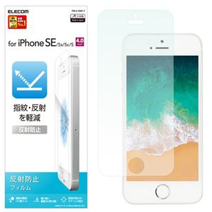 (まとめ)エレコム iPhone SE/液晶保護フィルム/反射防止 PM-A18SFLT【×5セット】