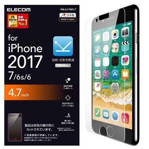 (まとめ)エレコム iPhone8/フィルム/反射防止 PM-A17MFLT【×5セット】