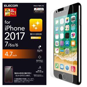 (まとめ)エレコム iPhone8/フィルム/光沢 PM-A17MFLTG【×5セット】