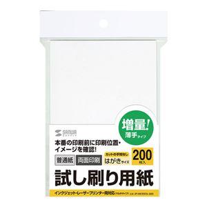 (まとめ)サンワサプライ 試し刷り用紙(はがきサイズ 200枚入り) JP-HKTEST6-200【×5セット】