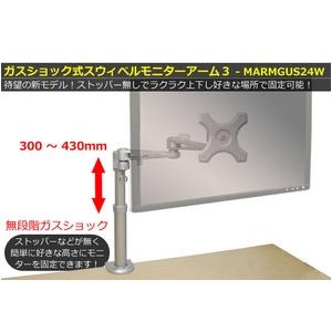 サンコー ガスショック式スウィベルモニターアーム3 MARMGUS24W