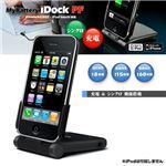 iPhone&iPod用外付バッテリー MBID-PF