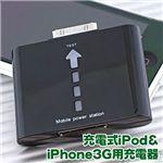 充電式iPod&iPhone3G用充電器 iP-BT1000