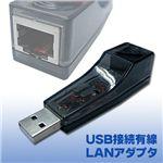 USB接続有線LANアダプタ